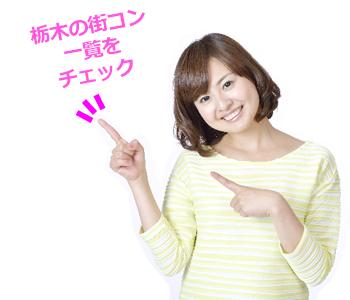 栃木の街コン一覧をチェック
