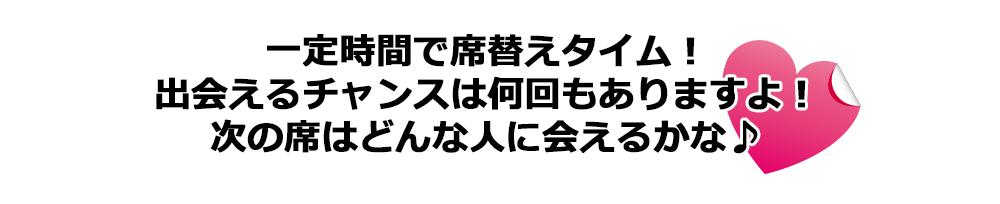 席替えタイムが出会いのチャンス!