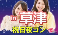syukujitsu_kusatsu