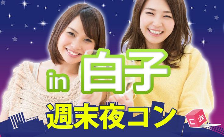 syumatsu_yoru_shiroko