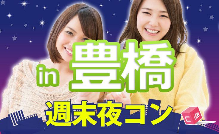 syuuyoru_toyohashi