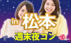 yoru_nagano