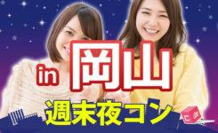 yoru_okayama