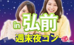 hirosaki_myoru