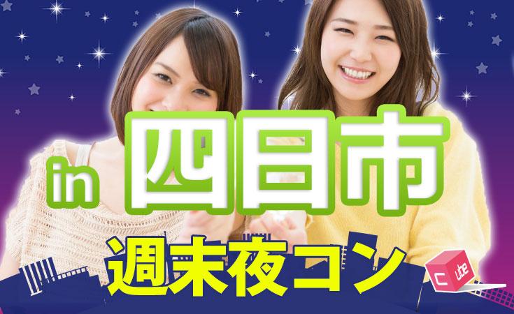 syumatsu_yoru_yokkaichi