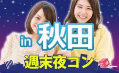 yoru_akita