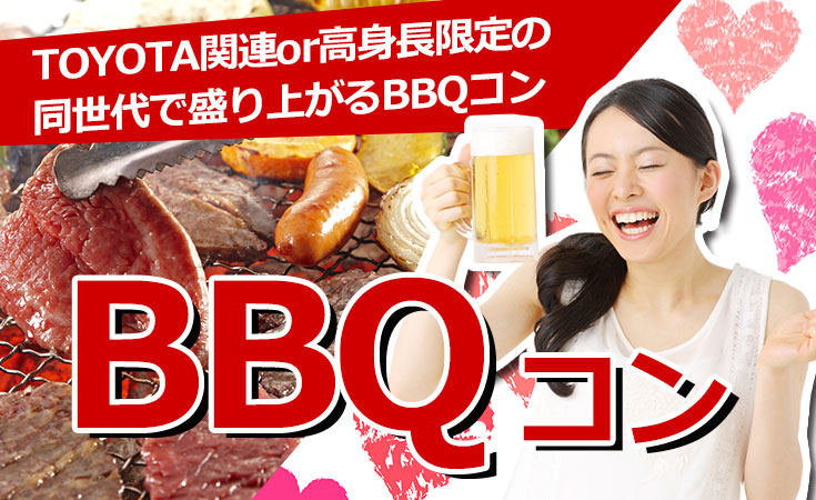 bbq_new2_toyota