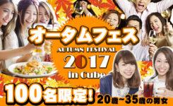 autumn_fes
