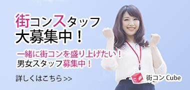 愛知名古屋栄で街コンスタッフを募集しています