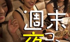 syuumatsu_yoru