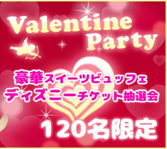 バレンタイン2020_名古屋_02