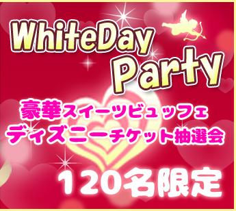 ホワイトデー2020_名古屋_02