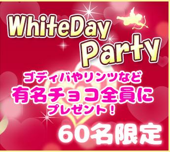 ホワイトデー2020_静岡_02