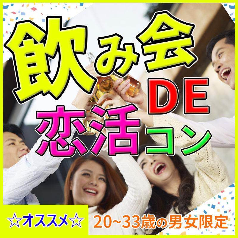 飲み会DE恋活コン_m