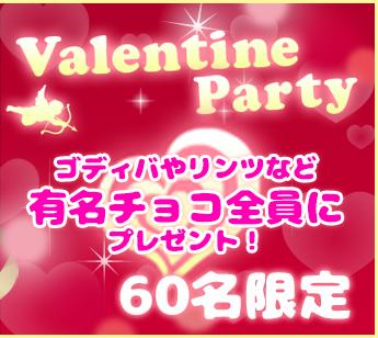 バレンタイン2020_静岡_02