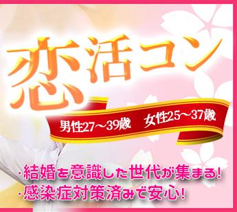 恋活コン_j__02