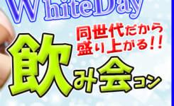 ホワイトDAY飲み会コン_j_02