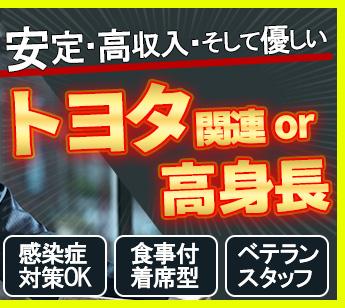 トヨタ関連or高身長_02