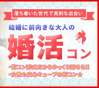 大人の婚活コン_02
