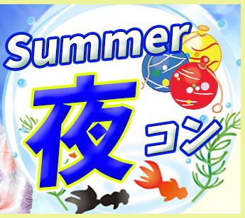 summer夜コン_02