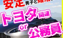 トヨタ関連or公務員_02