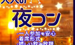 大人の夜コン_三重版_02