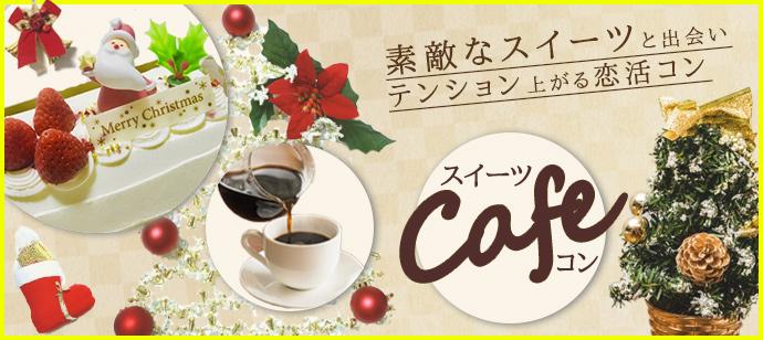 カフェコン_クリスマス