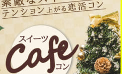 カフェコン_クリスマス_02
