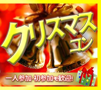 クリスマスコン_j_02