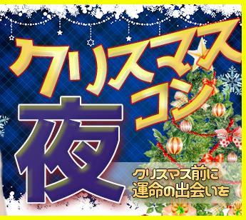 クリスマス夜コン_02