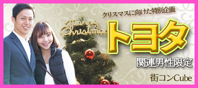 トヨタ関連クリスマス