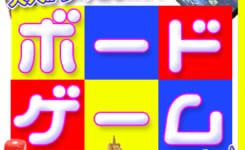 ボードゲームコン_02