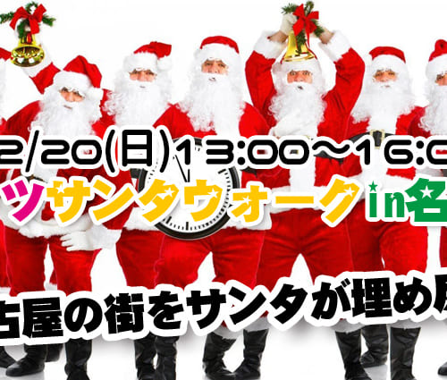 lets_santa_walk